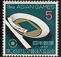 Asia games 1958 5yen.JPG