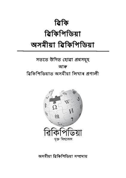 File:Assamese Wikipedia FAQ Booklet.pdf