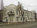 Automobile Society of Southern Russia building.jpg
