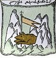 Avarian symbol according to Wakhushti Bagrationi(1735 г.).jpg