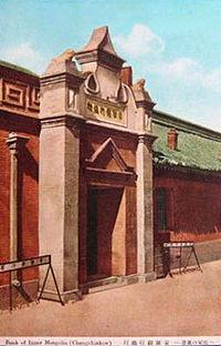 Bank of Mengjiang.jpg