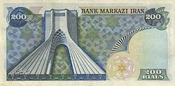 Banknote of second Pahlavi - 200 rials (rear).jpg