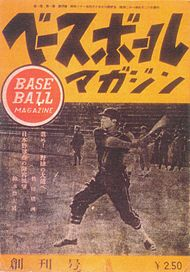 Baseballmagazine 1946 04 20 (first-issue).jpg