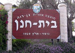 Beit Hanan - Image: Beit Chanan