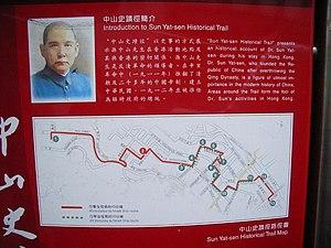Dr Sun Yat-sen Historical Trail - The Sun Yat-sen Historical Trail map in 2006.