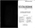 Bolshevik 1927 No14.pdf