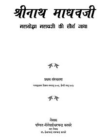 Book of Maratha History having all the details of Ranoji Rao Shinde.jpg