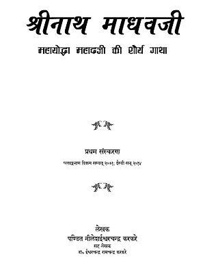 Ranoji Scindia - History Research Book having details of Shrimant Ranoji Rao Shinde