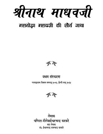 Ranoji Scindia - History Research Book having details of Shrimant Ranoji Rao Shinde