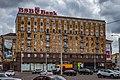 Building on Zmitraka Biaduli square (Minsk) 2.jpg
