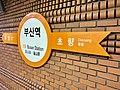 Busan South Korea Republic of Korea ROK Daehan Minguk (43931883720).jpg