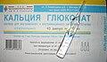 Calcium gluconate.JPG