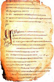 The Cathach of St. Columba, a seventh century book of psalms. Tradition cited it as the book whose illicit transcription by Saint Columba in 560 AD led to the overturn of an Irish copyright ruling by force of arms.[citation needed]
