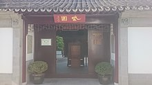 ChaiYuan Suzhou Museum of Education Gate 20180408.jpg