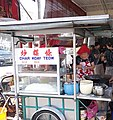 Char Koay Teow in Penang.jpg