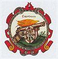 Coat of Arms of Smolensk (1672 small).jpg