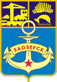 Coat of Arms of Zaozyorsk Murmansk oblast proposal3.png