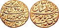 Coin of Ahmad Shah Durrani, minted in Shahjahanabad (Delhi).jpg