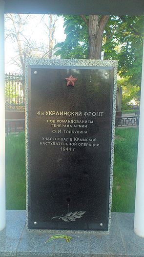 Commemorative plaque 4 (OT-34 in Simferopol).jpg