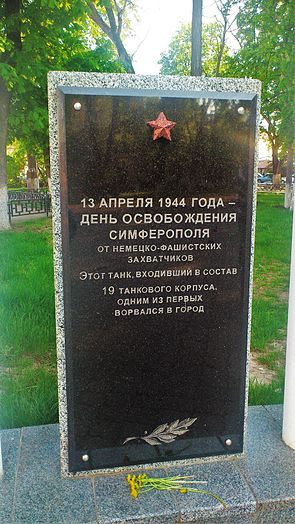 Commemorative plaque 5 (OT-34 in Simferopol).jpg