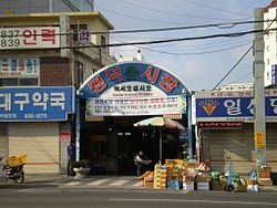 Daegu Myeongdeok entrance.jpg