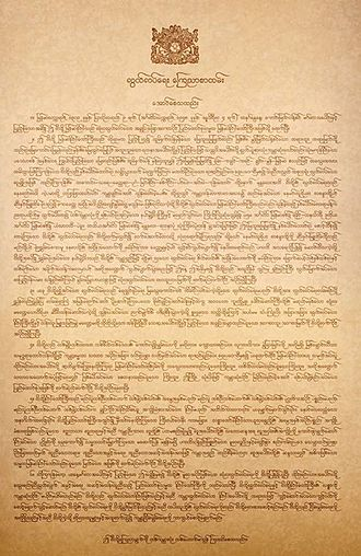 Independence Day (Myanmar) - Image: Declaration of Independence of Burma