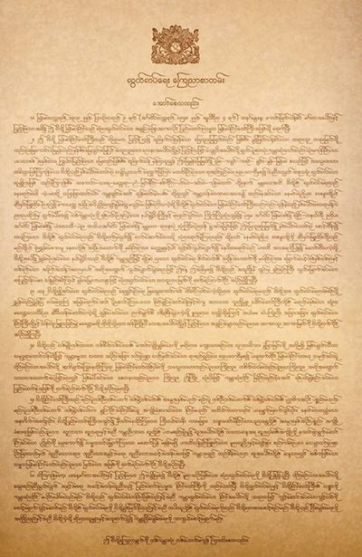 Declaration of Independence of Burma.jpg