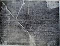 Dhār inscription of the Rāüla vela.jpg