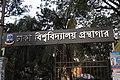 Dhaka University Library gate.jpg