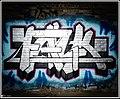 Don Valley Brick Works -01-41- (3743465548).jpg