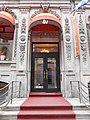 Edifice de la Banque-d-Epargne 08.jpg