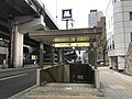 Entrance No.5 of Tanimachi 4-Chome Station.jpg
