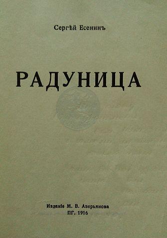 Первый сборник стиховС. Есенина, 1916 г.