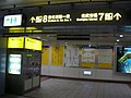 Exit 7 and Exit 8 direction, Zhongxiao Dunhua Station 20080813.jpg