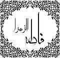 Fatimah-infobox.jpg