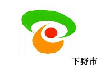 Shimotsuke, Tochigi - Image: Flag of Shimotuke Tochigi
