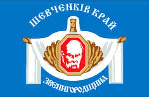 Zvenyhorodka Raion - Image: Flag of Zvenyhorodskiy Raion in Cherkasy Oblast (reverse)