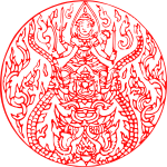 Garuda Seal of Siam (Ancient).svg