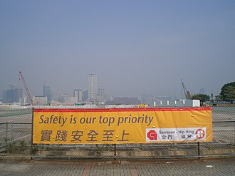 Hip Hing Construction - Hip Hing takes part in the construction project in Tamar, Admiralty, Hong Kong