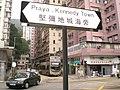 HK Praya Kennedy Town n Holland Street a.jpg