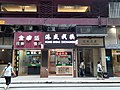 HK SW 上環 Sheung Wan 急庇利街 Clevely Street July 2021 SS2 03.jpg