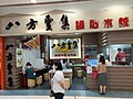 HK TKO 坑口 Hang Hau 連理街商場 The Lane mall October 2020 SS2 11.jpg