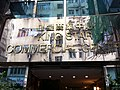 HK Yau Ma Tei 油麻地 Wing Sing Lane 永星里 King Star Commercial Centre name sign morning am Jan-2014.JPG