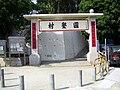 HK YuenTunVillage Gateway.JPG