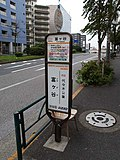 Hachikobus busstop tomigaya.jpg