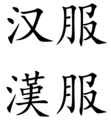 Hanfu (Chinese characters).png