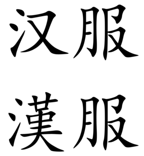 <i>Hanfu</i> Traditional dress of the Han people