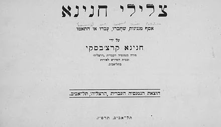 A book of Hebrew songs by Hanina Karchevsky, published 1927 HaninaSongster.jpg