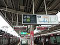 Hankyu Ibarakishi Station platform - panoramio (15).jpg