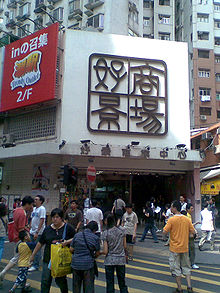 Ho King Commercial Building - Wikipedia, the free encyclopedia